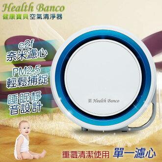 【Health Banco】韓國原裝。健康寶貝空氣清淨器。旗艦款(粉藍)/HB-R1BF2025B