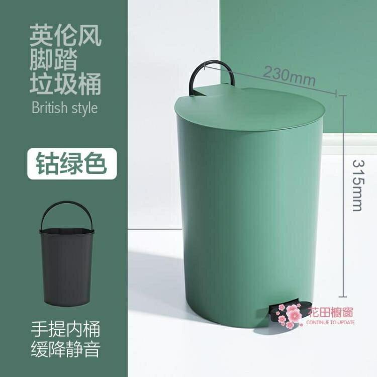 腳踏垃圾桶 北歐風垃圾桶筒帶蓋腳踏靜音緩降防異味家用客廳衛生間簡約創意【全館免運 75折鉅惠】