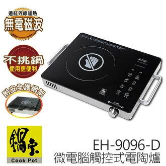 鍋寶 微電腦 觸控式 黑晶 電陶爐 EH-9096-D【原廠公司貨】