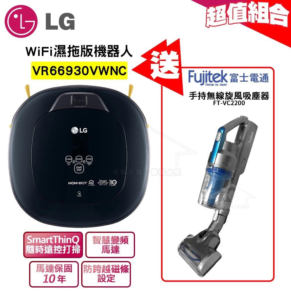 1 / 17-1 / 21 加碼送 LG WiFi濕拖版機器人(智慧攝像鏡頭) VR66930VWNC 送Fujitek手持無線旋風吸塵器 FT-VC2200 - 限時優惠好康折扣