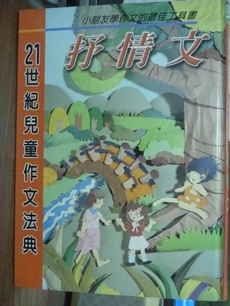 【書寶二手書T3/國中小參考書_PEW】21世紀兒童作文法典:抒情文