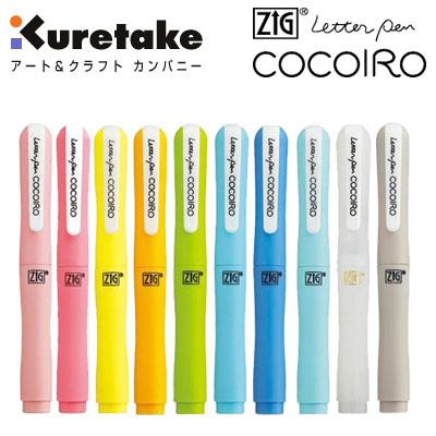 KURETAKE 日本 ZIG 吳竹 Letter pen COCOIRO 萬年毛筆 隨變筆管 /支