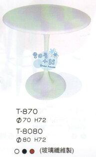 ╭☆雪之屋小舖☆╯T-8080P07一體成型玻璃纖維造型桌造型餐桌休閒桌**寬80公分
