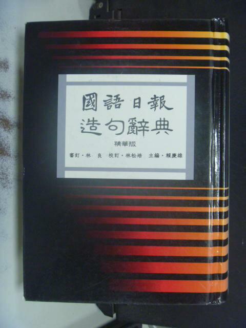 【書寶二手書T4/字典_HLJ】國語日報造句辭典_原價400_賴慶雄