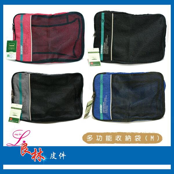 良林皮件:【YESON】輕量旅行透氣收納袋(中)287