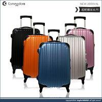 出國必備行李箱收納推薦到【Commodore 】戰車 27吋 ABS硬殼TSA海關鎖霧面拉桿旅行箱就在良林皮件推薦出國必備行李箱收納