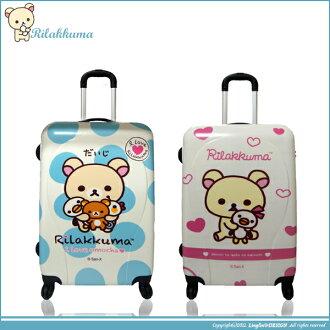 【Rilakkuma】24吋 可愛輕量拉拉熊海關鎖拉桿旅行箱/行李箱