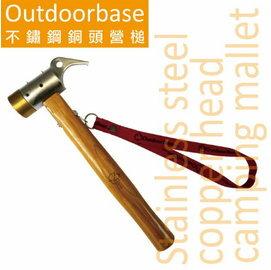 【鄉野情戶外用品店】 Outdoorbase |台灣| 鍛造強化銅頭營槌/25933
