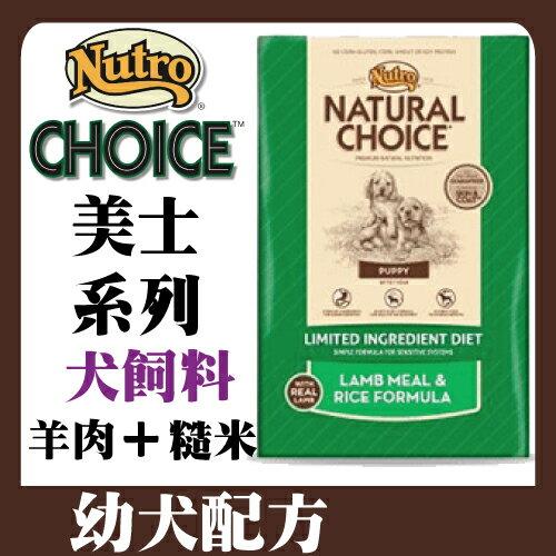 【美士Nutro】幼犬配方15磅-羊肉+米 加碼贈【寵物零食肉乾】