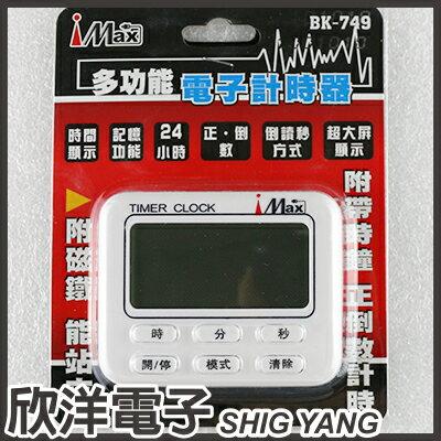 ※ 欣洋電子 ※ iMax 多功能電子計時器 (時鐘、鬧鈴、正倒計時、會議、計數器) 附磁鐵 能站立 (BK-749)