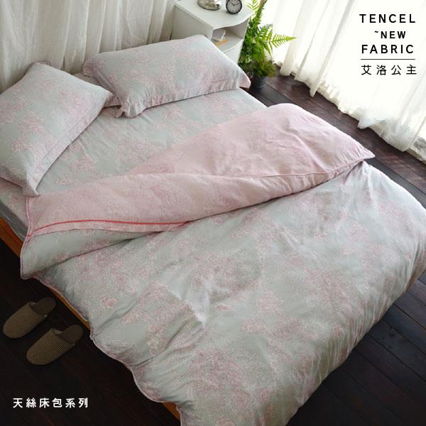 天絲【艾洛公主】床包(兩用被套)四件組 / 雙人、加大、特大尺寸   絲薇諾諾 0