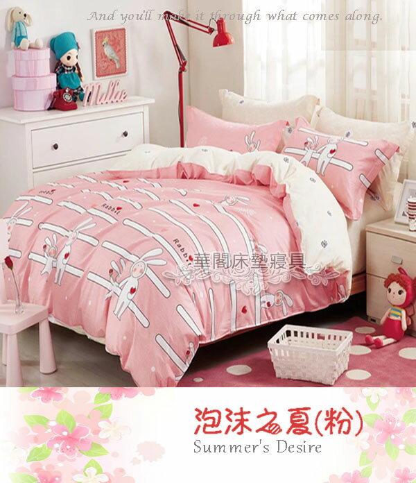 *華閣床墊寢具批發暢貨中心*100%精梳棉─泡沫之夏.雙人加大床包鋪棉兩用被套組 台灣製造