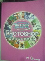 【書寶二手書T9/電腦_ZGI】新視覺Photoshop設計技法與商業範例_點智文化_附光碟