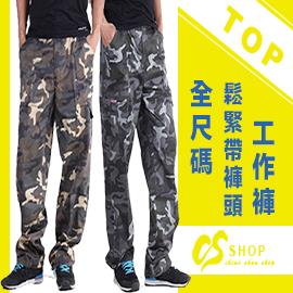 CS衣舖.32-46腰 叢林迷彩 沙漠迷彩 側口袋工作褲 鬆緊帶褲頭 7002