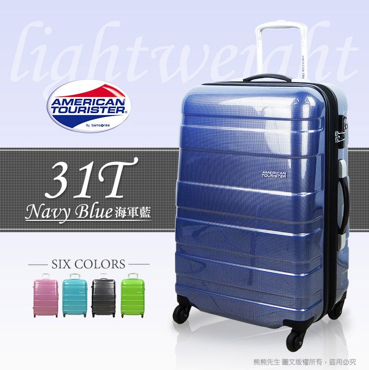 《熊熊先生》 Samsonite 美國旅行者 American Tourister 輕量行李箱 18吋31T 可擴充旅行箱 硬殼