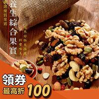 養生綜合果實大包裝580公克【每日優果】-每日優果食品-美食甜點推薦