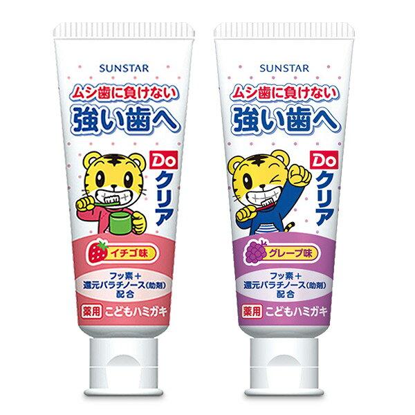 阿志小舖 日本SUNSTAR巧虎兒童牙膏(兩種口味)70g