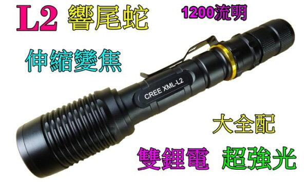 雲火-(雙認證套組)-響尾蛇雙鋰電手電筒-美國L2超強光燈泡亮度高達1200流明18650登山露營釣魚騎車戶外照明搜尋的好幫手