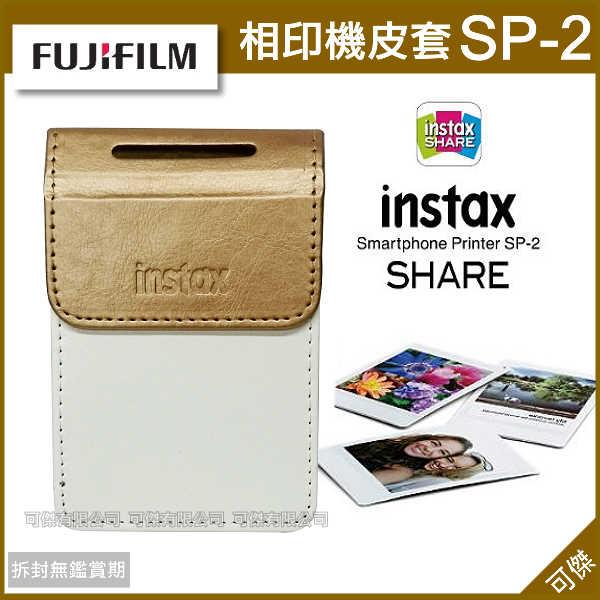 可傑 富士 instax SHARE SP-2 SP2 相片沖印機皮套 相機包 保護套 拍立得 列印機 相印機 原廠