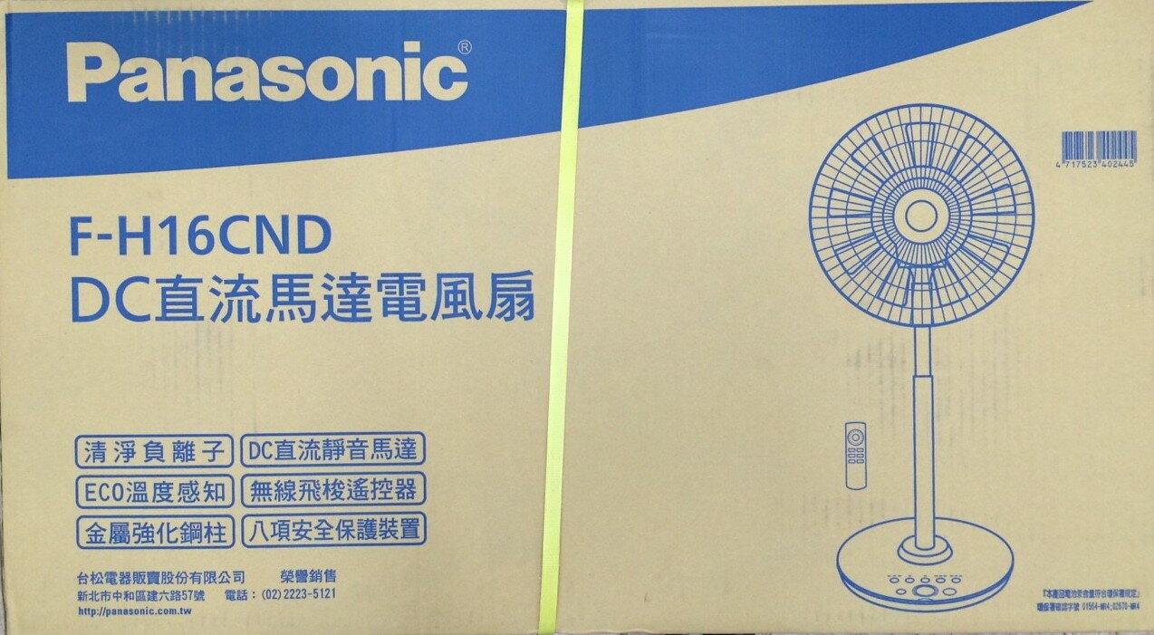★杰米家電☆F-H16CND Panasonic國際牌 16 吋 DC 微電腦定時立扇(9片扇葉/負離子/ECO/旗艦型)