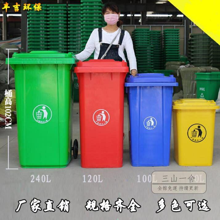垃圾桶 240升塑料戶外垃圾桶大號120L100L加厚小區環衛室外腳踏果皮箱-玩物志