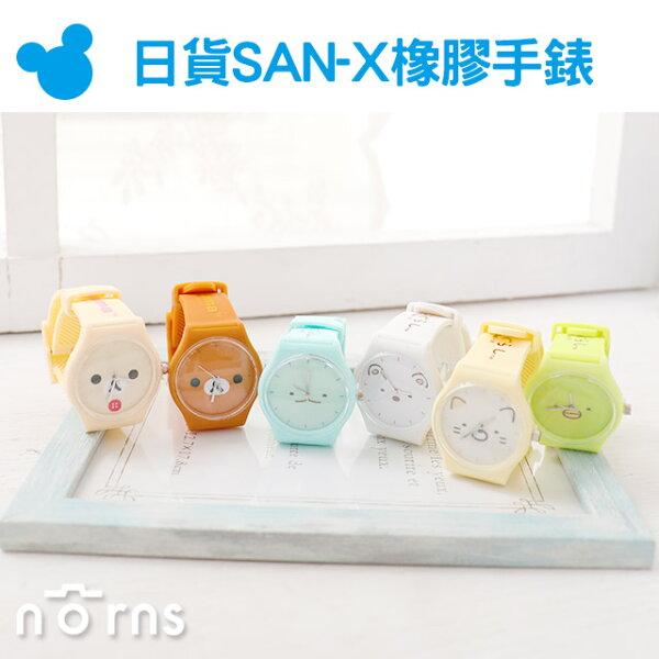 NORNS【日貨SAN-X橡膠手錶】角落生物拉拉熊懶懶熊女錶日本進口橡膠錶帶腕錶