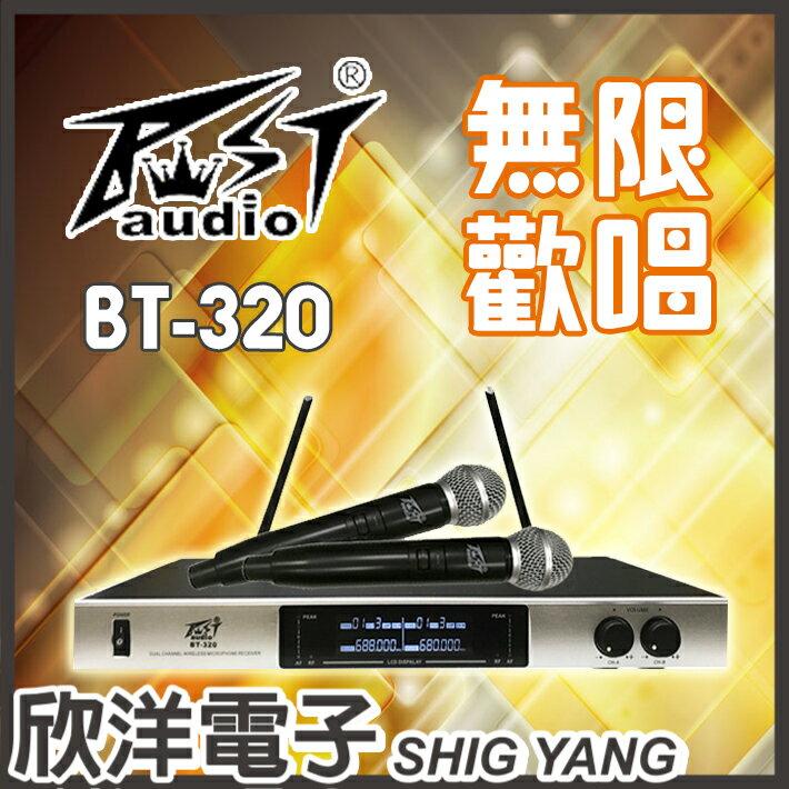 ※ 欣洋電子 ※ BestAudio UHF 雙手握無線麥克風(BT-320) 演講/教學/會議/舞台/主持/導遊