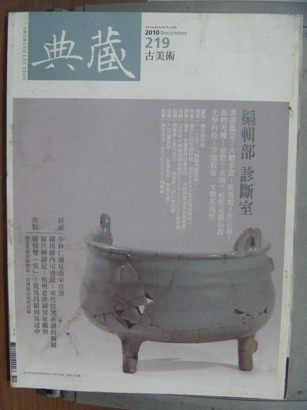 【書寶二手書T9/雜誌期刊_QBW】典藏古美術_219期_編輯部診斷室等