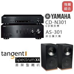 推薦組合 ★ YAMAHA AS-301 + CD-N301 + TANGENT X4 書架型喇叭/黑色 公司貨 0利率 免運