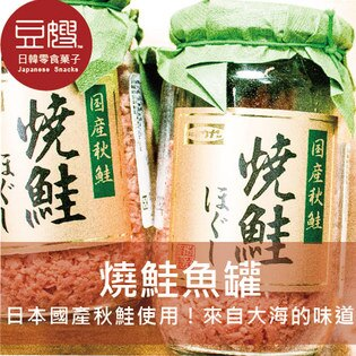 【豆嫂】日本廚房燒鮭魚罐(180g)★79~719全館點數7倍送★