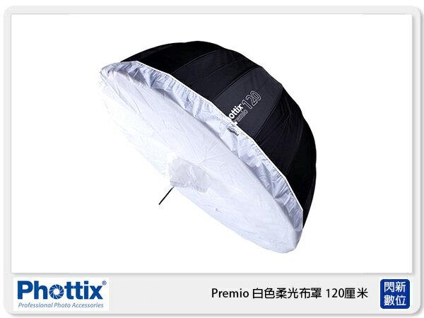 Phottix Premio 120公分 白色 柔光布罩 不含傘 85376 (公司貨)
