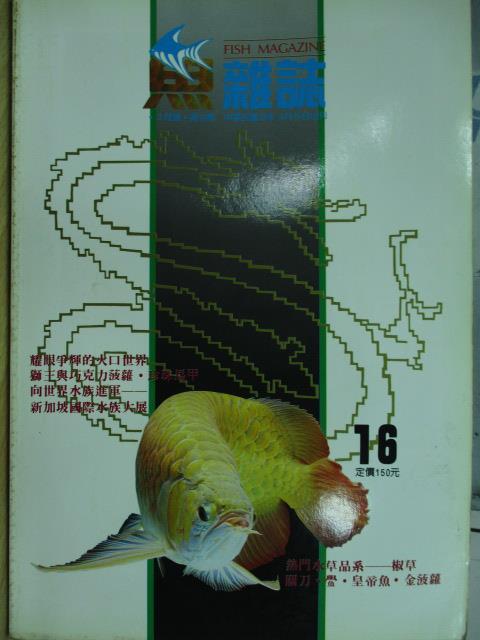 【書寶二手書T1/寵物_YJL】魚雜誌_16期_熱門水草品系-椒草等
