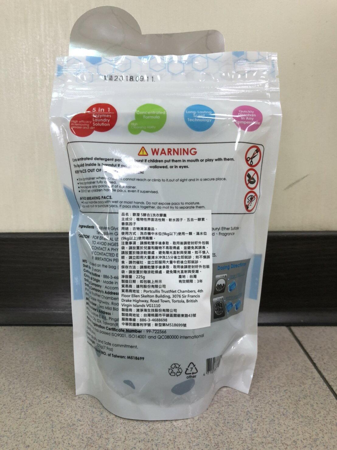 歐瀅 5酵合1洗衣膠囊/洗衣球 15g 15顆裝(買一送一)