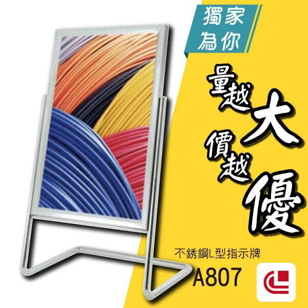 鍍鈦L型指示牌A807標示告示招牌廣告公布欄旅館酒店俱樂部餐廳銀行MOTEL社區公共場所