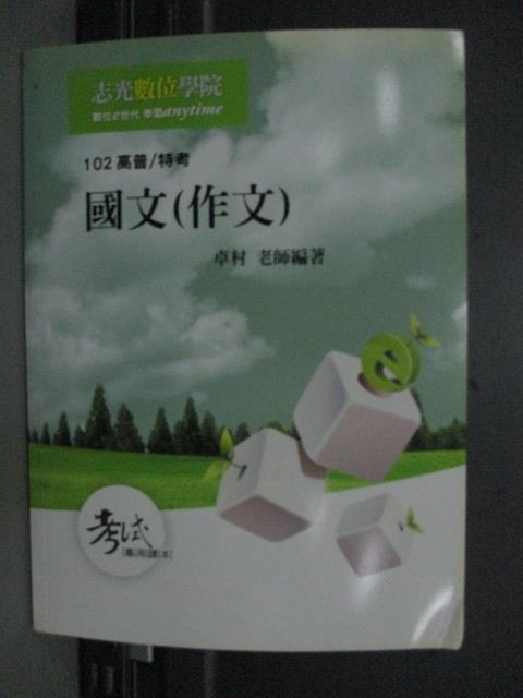 【書寶二手書T8/進修考試_QYC】102高普特考-國文(作文)_卓村