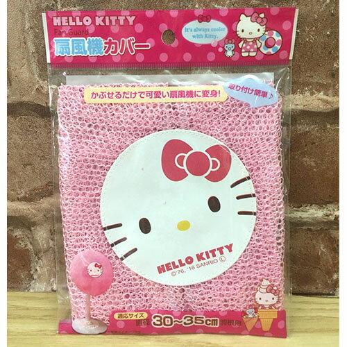 【真愛日本】17052300007 風扇防護套35CM-KT 三麗鷗 kitty 凱蒂貓 電風扇保護套 居家用品