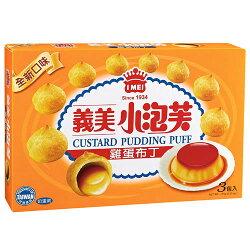 義美雞蛋布丁小泡芙171g【愛買】