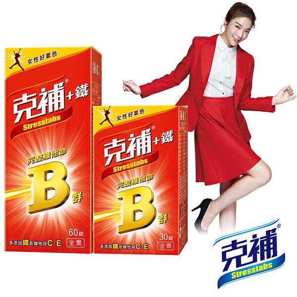 【克補】B群+鐵 共90錠(蔡淑臻 真心推薦)