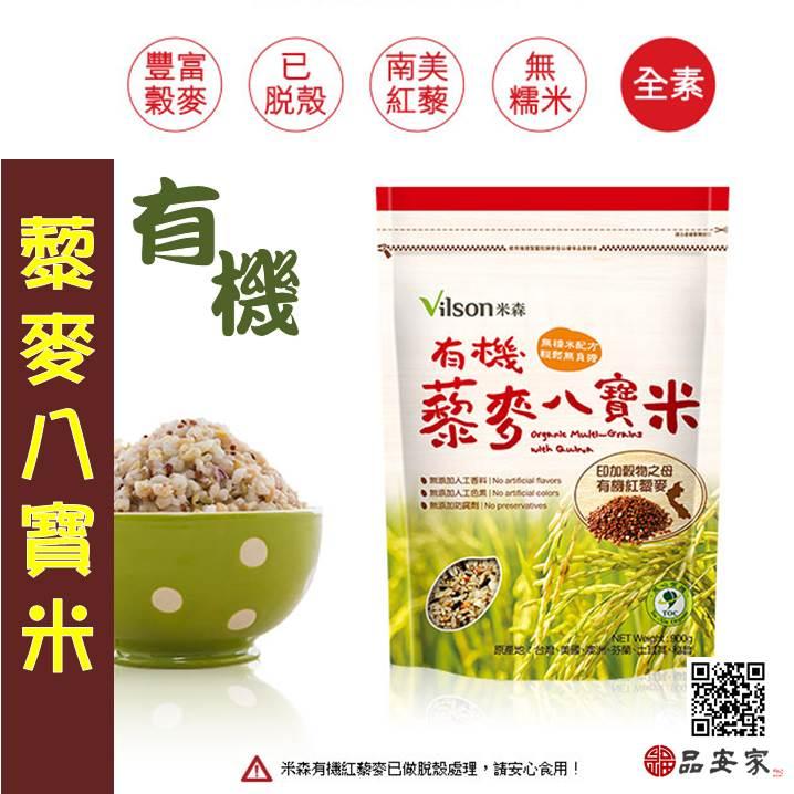 【有機藜麥八寶米】多穀物的完整精華--無糯米配方--900g