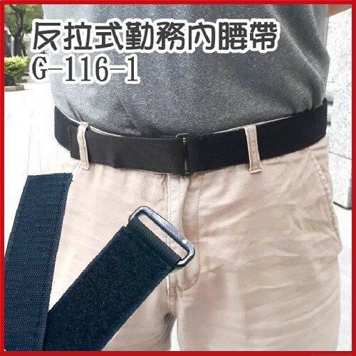 反拉式勤務內腰帶#G-116-1 台灣製【AH05090】i-style 居家生活