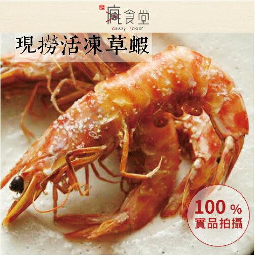 【鮮產直配】現撈活凍草蝦310g(14尾)/一盒