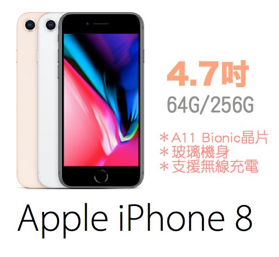 分期零利率】AppleiPhone84.7吋256GB台灣原廠公司貨保固一年