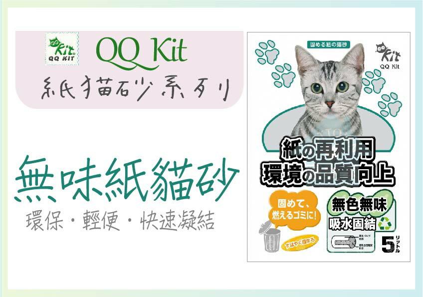 ~寵愛家~可超取~ 超取限三包~QQ Kit 無味紙貓砂 5L