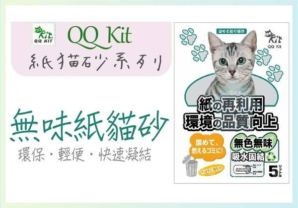 ☆寵愛家☆6包免運賣場☆QQKit無味紙貓砂5Lx6包