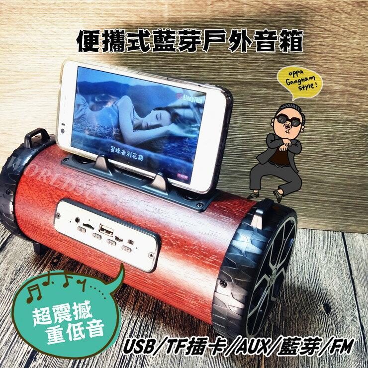 低音砲 木質藍芽音箱 便攜式 XM-2 可插卡 USB 戶外喇叭 音箱 攜帶式 重低音 手機支架 汽車音響 斜背