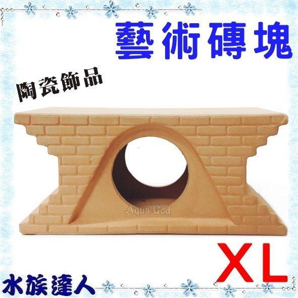 【水族達人】【裝飾品】陶瓷《藝術磚塊 大磚 1入 F-2001XL 》陶瓷磚 單孔 可堆疊 提供魚兒 繁殖 躲藏 裝飾