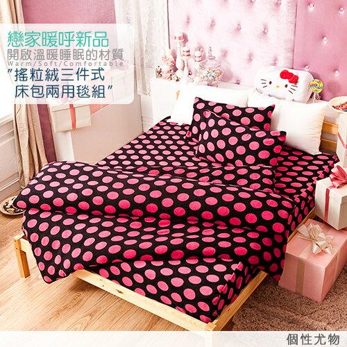 戀家小舖:床包兩用毯組雙人-暖呼呼搖粒絨【個性尤物】含兩件枕套,發熱保暖,戀家小舖,台灣製