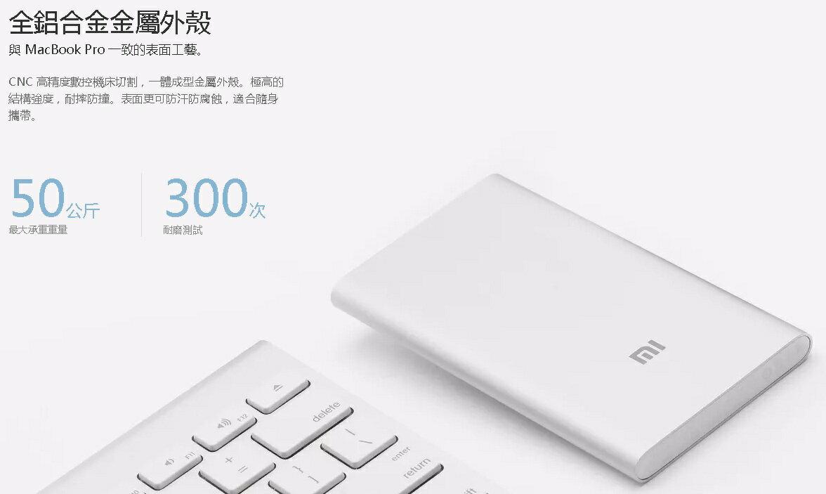 限量-官方代購 小米行動電源5000版本 小米 行動電源 充電器 USB 6