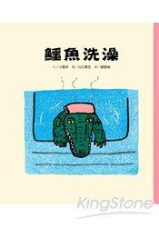 鱷魚愛洗澡   (新版)
