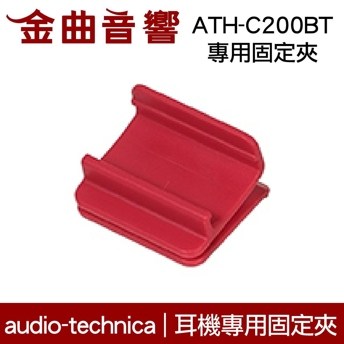 鐵三角 紅色 固定夾 適用 ATH-C200BT 耳機 專用夾   金曲音響